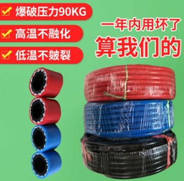 Factory direct acetylene oxygen tube 8mm light surface resistant high pressure air pipe industrial oil three rubber two wire rubber tube